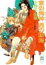 Higashi no Watatsumi, Nishi no Soukai cover