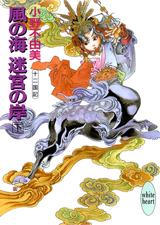 Kaze no Umi, Meikyuu no Kishi (1) cover
