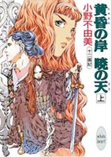 Tasogare no Kishi, Akatsuki no Sora (1) cover