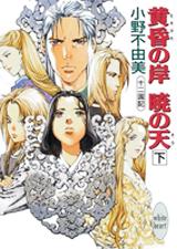 Tasogare no Kishi, Akatsuki no Sora (2) cover