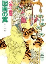 Tonan no Tsubasa cover