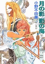 Tsuki no Kage, Kage no Umi (1) cover